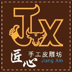 匠心手工皮雕坊 Jiang Xin Leather簡介圖1