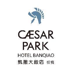 板橋凱撒大飯店 Caesar Park Banqiao簡介圖1