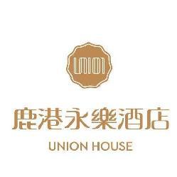 鹿港永樂酒店UNION HOUSE Lukang簡介圖1