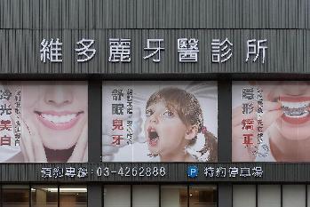 維多麗牙醫診所簡介圖2