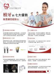 維多麗牙醫診所簡介圖3