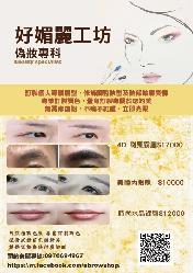好媚麗工坊 偽妝專科簡介圖2