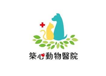 築心動物醫院簡介圖1