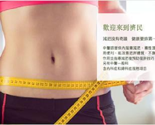 護您美中醫診所|台中減肥瘦身簡介圖1