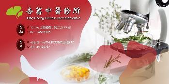 杏菖中醫診所簡介圖2