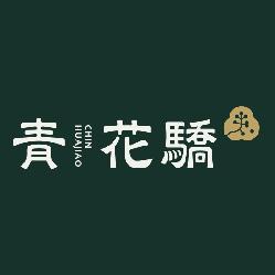 青花驕 (台北 中山北店)簡介圖1