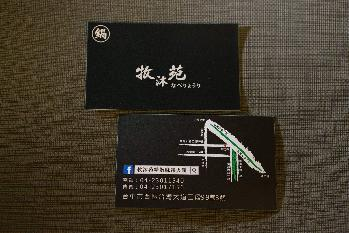 牧沐苑精緻鍋物簡介圖1