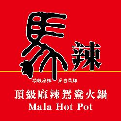 馬辣頂級麻辣鴛鴦火鍋 漢口店簡介圖1