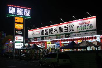 車麗屋汽車百貨台南新營店簡介圖1