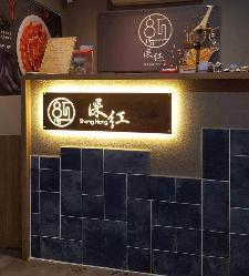 深紅汕頭鍋物 S.H Shantou Hotpot 美村店簡介圖3