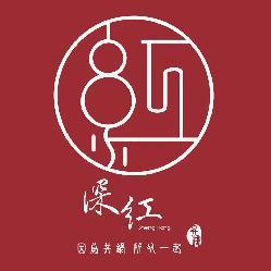 深紅汕頭鍋物 S.H Shantou Hotpot 美村店簡介圖1