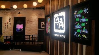 牛角日本燒肉專門店 (嘉義耐斯店)簡介圖2