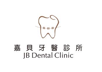 嘉貝牙醫診所簡介圖1