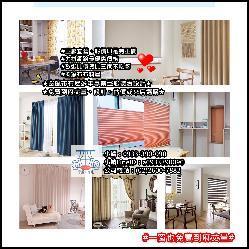 築樂傢飾 築樂窗簾 窗簾布布屋簡介圖2