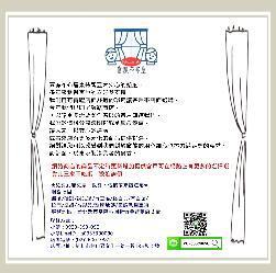 築樂傢飾 築樂窗簾 窗簾布布屋簡介圖3