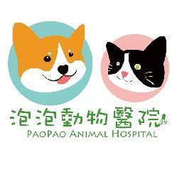 泡泡動物醫院-癌症治療中心-預約制簡介圖1