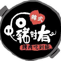 豬對有韓式烤肉吃到飽 (台中精武店)簡介圖1