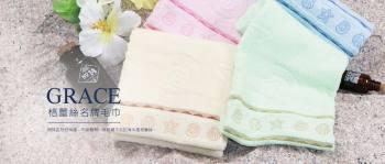 格蕾絲名牌毛巾 GRACE TOWEL | 泓棨企業股份有限公司簡介圖2