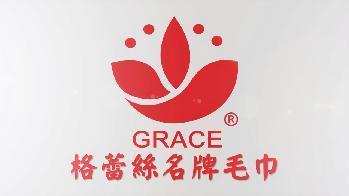 格蕾絲名牌毛巾 GRACE TOWEL | 泓棨企業股份有限公司簡介圖1