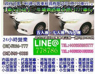 利通小客車租賃有限公司簡介圖2