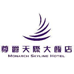 尊爵天際大飯店 Monarch Skyline Hotel簡介圖1