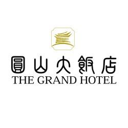 台北圓山大飯店 Grand Hotel Taipei簡介圖1