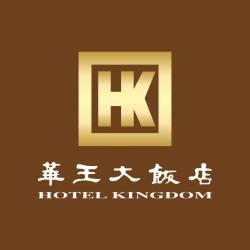 高雄華王大飯店  Hotel Kingdom簡介圖1