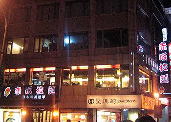 赤坂拉麵(南京店)簡介圖1