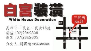 白宮裝潢設計公司簡介圖1