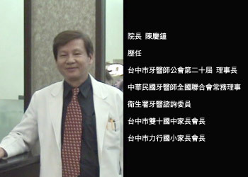 慶美牙醫診所簡介圖1