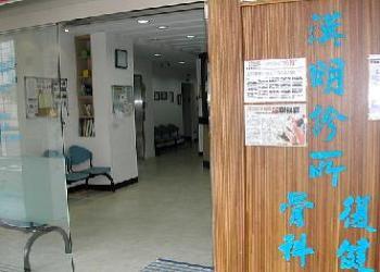 漢明診所簡介圖2