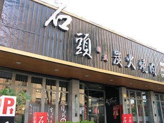 石頭日式炭火燒肉(台中崇德館)簡介圖2