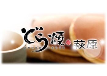 萩原銅鑼燒(文衡店)簡介圖1