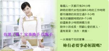 雅芳居家清潔服務簡介圖1