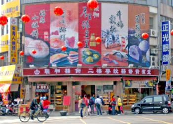 聯翔餅店(大甲廟前店)簡介圖1