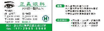 正義眼科診所簡介圖3