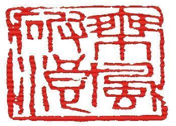 印人吳篆刻工作室簡介圖1