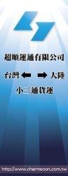 超順運通有限公司簡介圖1