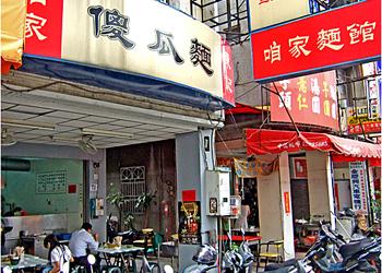 東記傻瓜麵(三民店)簡介圖1