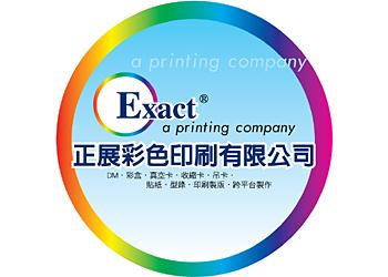 正展彩色印刷有限公司簡介圖1