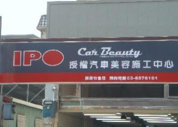 IPO汽車美容(毅騰竹北店)簡介圖1