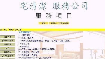 宅清潔服務有限公司簡介圖1