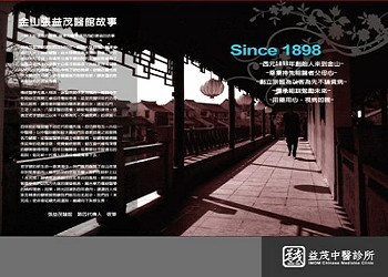 益茂中醫診所簡介圖1