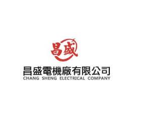 昌盛電機廠有限公司簡介圖1