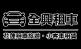 全興租車 - 花蓮包車/租車旅遊推薦 商家簡介圖