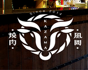 【燒肉風間 Kazama 】