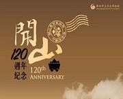 【金瓜石礦山開山120週年紀念】