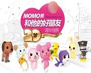 【MOMO熊20週年特展】