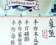 【象堡餐車.Elephants Rock】
