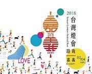 【2018臺灣燈會在嘉義】